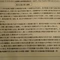 Photos: 米沢と会津の最大の物流の拠...