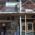 写真: 江ノ電 02