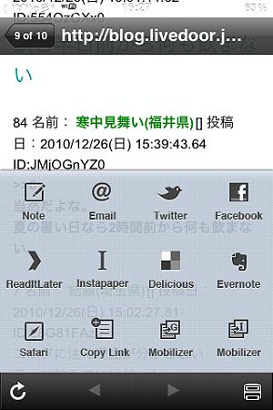 iPhoneおすすめRSSアプリ