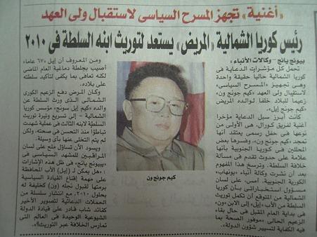 エジプトの新聞の北朝鮮
