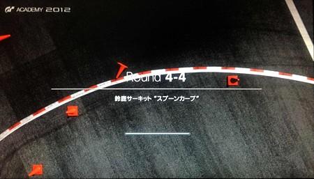 GTアカデミー2012 4-4