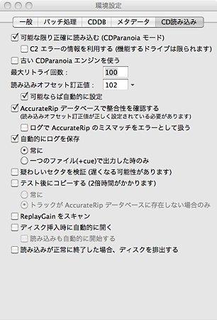 XLD CD設定