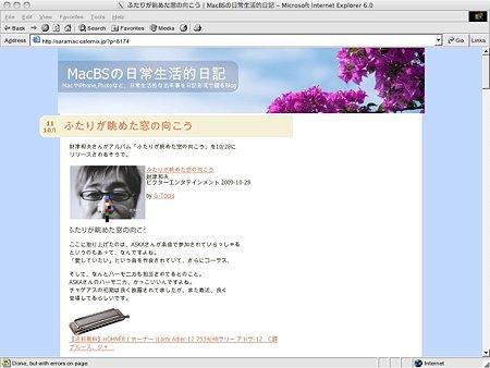 MacでIE6